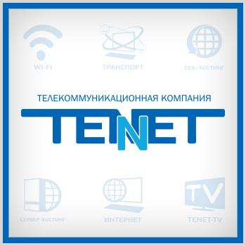 tenet-tv код активации