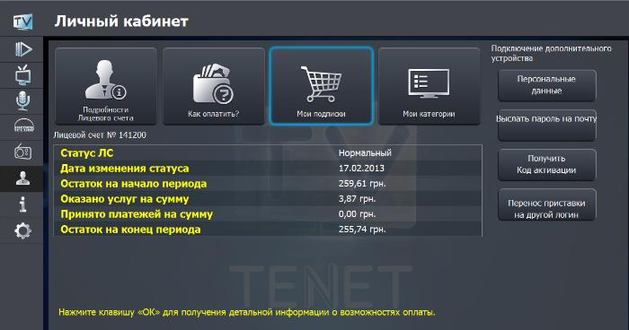 change_tarif11_0.png