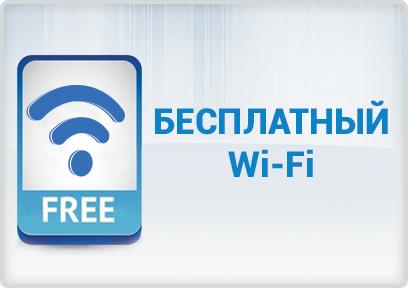 Бесплатный Wi-Fi.jpg