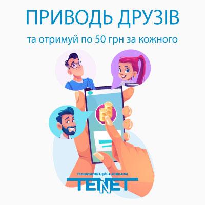 tenet_refer_friend_telegram.png